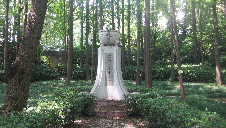 Nanjing Mass Burial Site.jpg